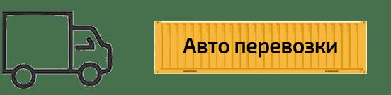 автомобильная перевозка груза контейнером