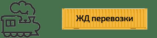 доставка груза контейнером по железной дороге