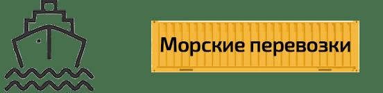 контейнерные перевозки морским транспортом