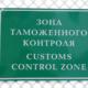 Табличка зоны таможенного контроля